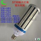 5730LED玉米灯27W36W45W54W80W100W120W150W宽压恒流出口品质