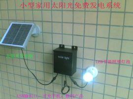**款家用太阳能LED室内照明灯
