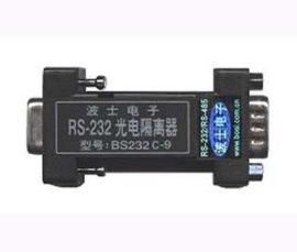 BS232C-9 RS-232全信号光电隔离器