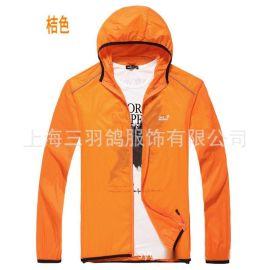 户外皮肤衣防风雨防紫外线透气速干衣厂家批发定做直销皮肤风衣
