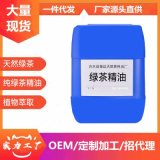 绿茶精油批发 OEM加工单方精油 高纯绿茶精油 化妆品原料量大优惠