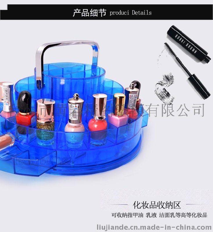 360度旋转式化妆品收纳盒