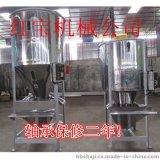 粉碎料塑料搅拌机专业生产