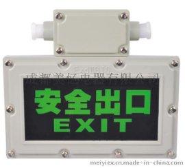 BYD防爆标志灯,BAYD81防爆标志灯,BYD-9/20防爆安全出口灯