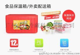 大号食品保温箱 (GL-65)快餐运输**