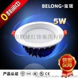 勝球·寶瓏 LED防霧筒燈 DOWNLIGHT 大功率 5W