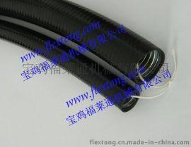 福莱通嵌棉线平包塑金属软管