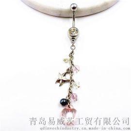 时尚珠子桃心不锈钢人体穿刺饰品肚脐环