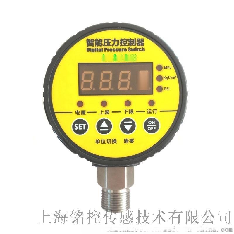 上海銘控消防電子壓力開關 數顯消防壓力開關 數顯電接點壓力控制器
