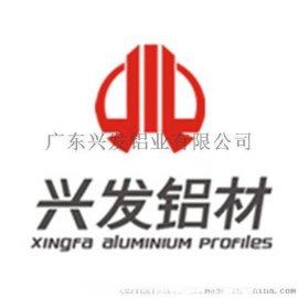广东兴发铝业直销国标广告装饰用铝型材