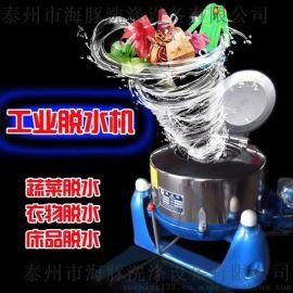 小型工业脱水机 离心脱水机 不锈钢甩干机 蔬菜脱水机厂家直销