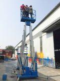 供應8米小型移動式鋁合金升降機電動液壓高空作業