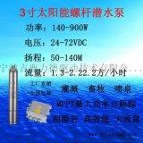 太陽能水泵系統 農業灌溉螺杆潛水泵3寸140W-900W