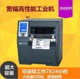 DATAMAX/迪馬斯 H-6308 高性能6英寸300DPI寬幅工業條碼印表機