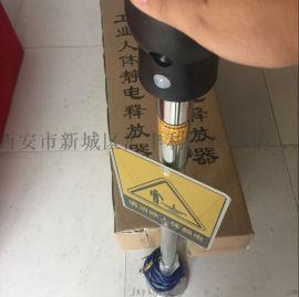 西安防爆人体静电释放器18992812558