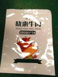 牛肉熟食真空袋 耐高温铝箔包装袋