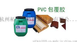 浙江PVC包覆膠生產配方檢測