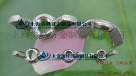 304蝶形螺母、不锈钢蝶形螺母
