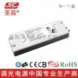 聖昌ETL可控矽調光電源 50W恆壓開關電源