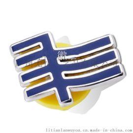 南方电网徽章广州logo移动胸牌工衣胸章订制