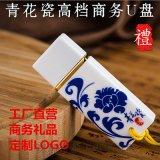 青花瓷U盤套裝 二件套/三件套 中國風陶瓷u盤