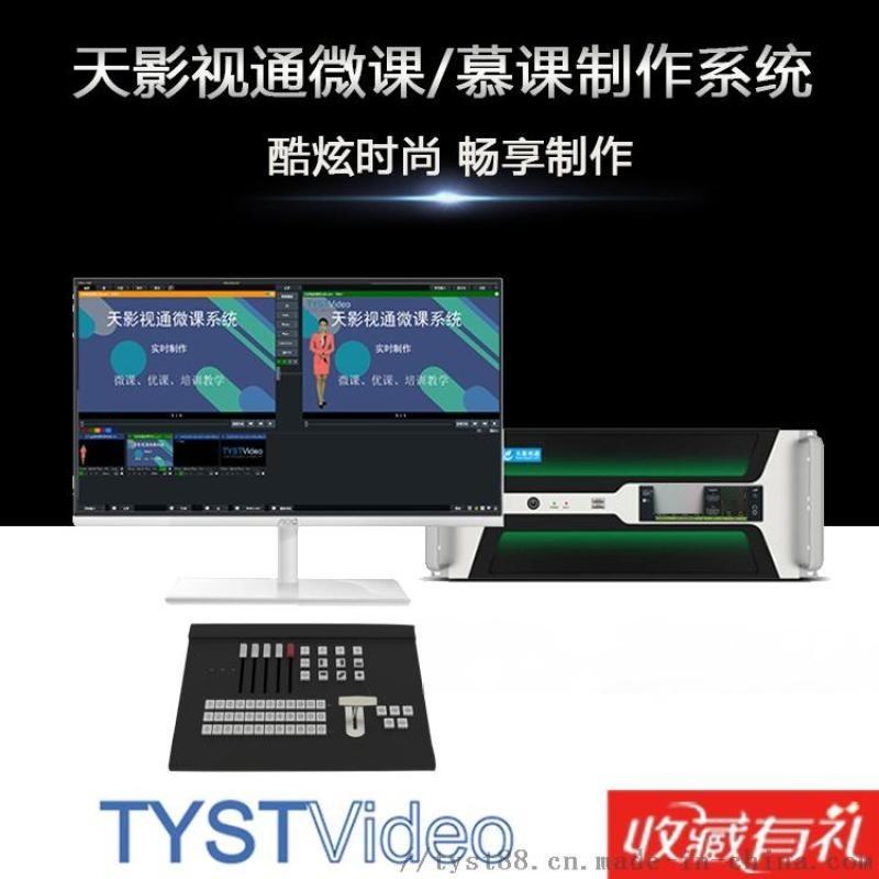 厂家天视通电子绿屏教学设备 专业校园教室设备
