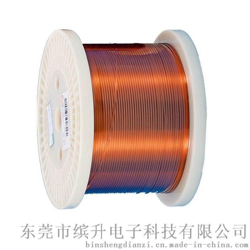 AIW 200/220级漆包铜扁平线