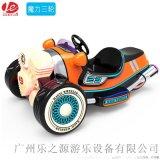 碰碰车儿童电动广场游乐车新款商场亲子定时玩具车设备
