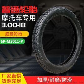 东营摩托车轮胎3.00-18通用摩托车轮胎