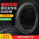 東營摩托車輪胎3.00-18通用摩托車輪胎