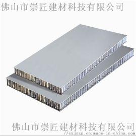 南昌 吸音蜂窝板装潢 隔音铝复合板定做