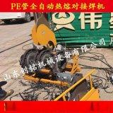 PE管全自動焊接機 pe天然氣管道焊接機
