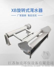 如克滗水器XB,四连杆滗水器