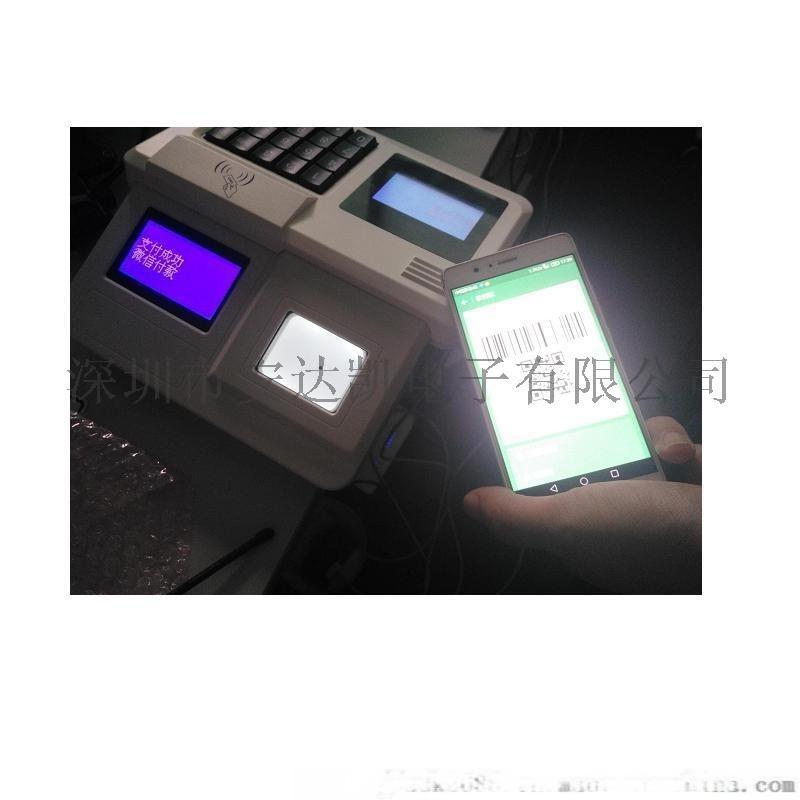 食堂扫码消费机 XF06扫码消费机 饭堂扫码消费机