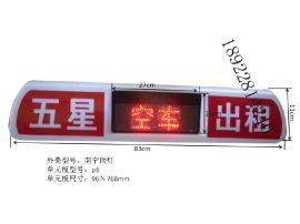 三河出租车led广告屏生产厂家