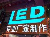廈門發光字廠家專業製作PVC字,迷你字,LED顯示屏
