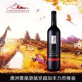 澳洲原瓶原装进口黄尾袋鼠珍藏加本力苏维翁葡萄酒