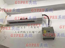 防爆空调,广州防爆空调,变电站防爆空调