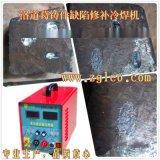供应洛道葛多功能型冷焊机