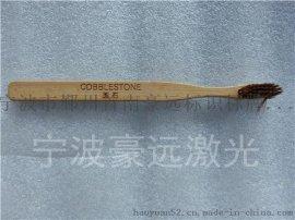 宁波竹木牙刷激光打标/激光镭射镭雕刻字加工