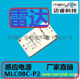 led微波感应一体化电源  型感应电源智能照明面板灯  MLC08C-p2