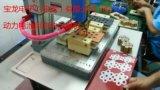 物流车动力电池自动点焊机宝龙焊机