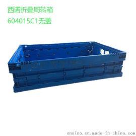 **塑料折叠周转箱塑胶箱周转箱厂家直销价廉 模具开发604015C