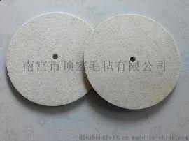 250mm羊毛毡抛光轮高密度耐高温不锈钢抛光盘硬质抛光轮