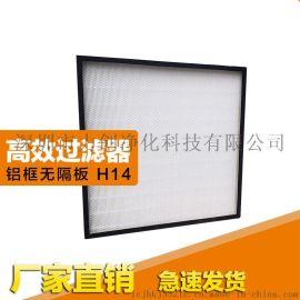 FFU高效过滤器 初效中效空气ffu过滤网 铝框无隔板H14 厂家