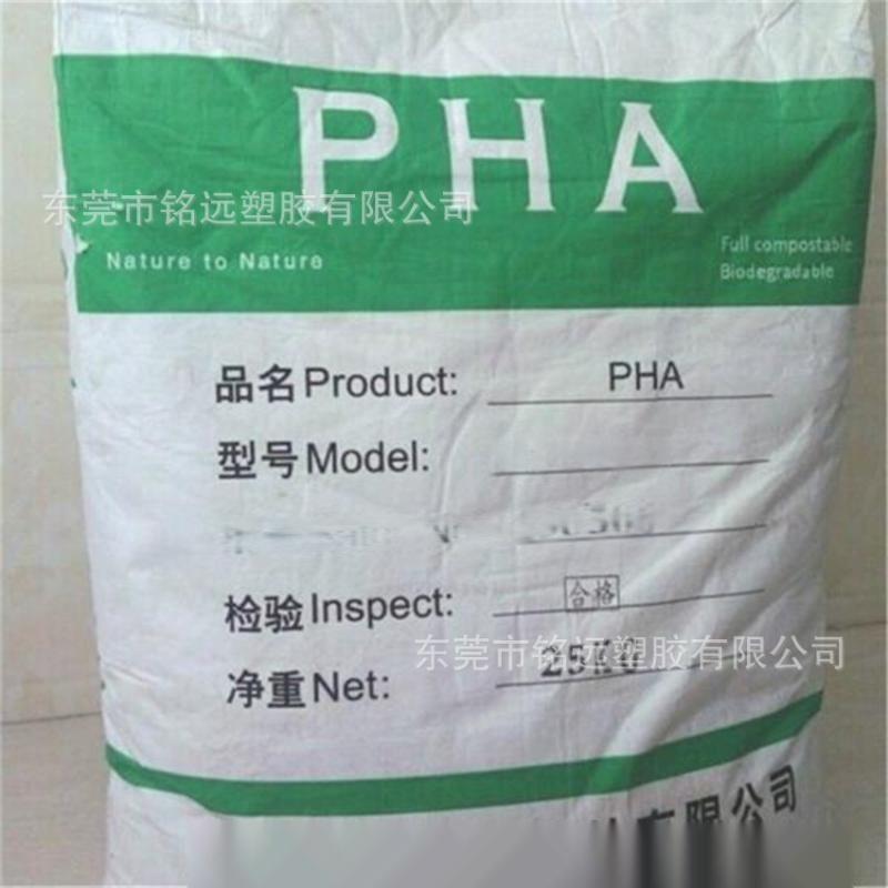 注塑级 PHA 生物降解料 耐候级 山东意可曼 EM10080