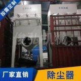 高温布袋吸尘器 粉尘过滤器 多用途除尘器