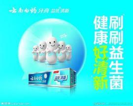 云南白药牙膏公司,云南白药牙膏网上批发全国发货