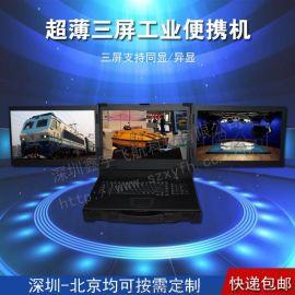 17寸便携式超薄三屏工业便携机机箱定制军工电脑外壳加固笔记本工控一体机