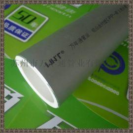 甘肅蘭州鋁合金襯塑PP-R管_鋁合金ppr復合管廠家價格
